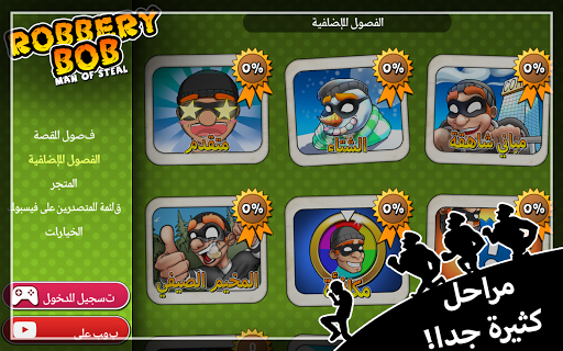 Robbery Bob 7 تصوير الشاشة