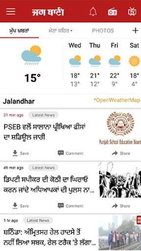 Jagbani Punjabi App 3 تصوير الشاشة