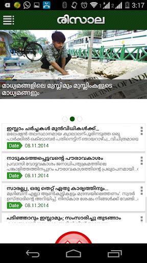Risala Weekly 2 تصوير الشاشة