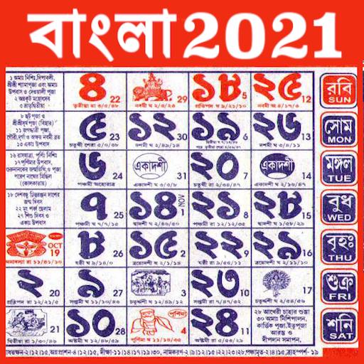 বাংলা ক্যালেন্ডার 1427 - Bengali Calendar 2021 أيقونة