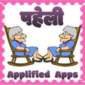 Nani ki Dimagi Paheli - Hindi latest paheliya 2018 on 9Apps