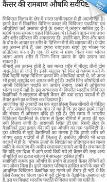 1100 Health Tips in hindi screenshot 6