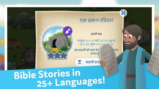 Bible App for Kids: Audio & Interactive Stories screenshot 5
