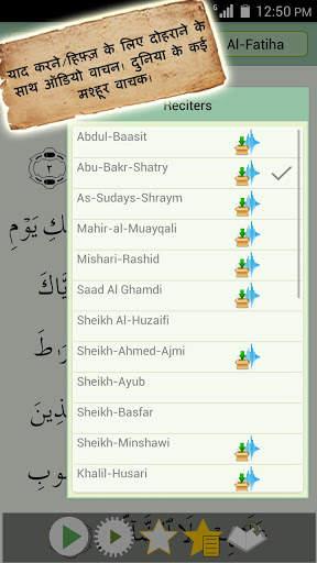 कुरान माजिद - Quran Majeed, Prayer Times & Qibla screenshot 3