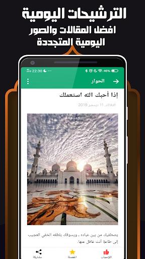 الآذان،مواقيت الصلاة،القرآن،القبلة،الهجري بمسلمونا 2 تصوير الشاشة