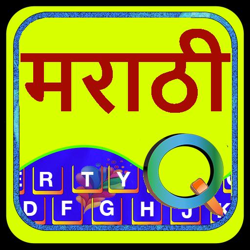 Quick Marathi Keyboard Emoji & Stickers Gifs आइकन