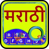 Quick Marathi Keyboard Emoji & Stickers Gifs on APKTom