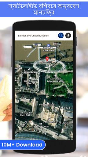 জিপিএস উপগ্রহ, পৃথিবী মানচিত্র & কণ্ঠস্বর নেভিগেশন screenshot 1