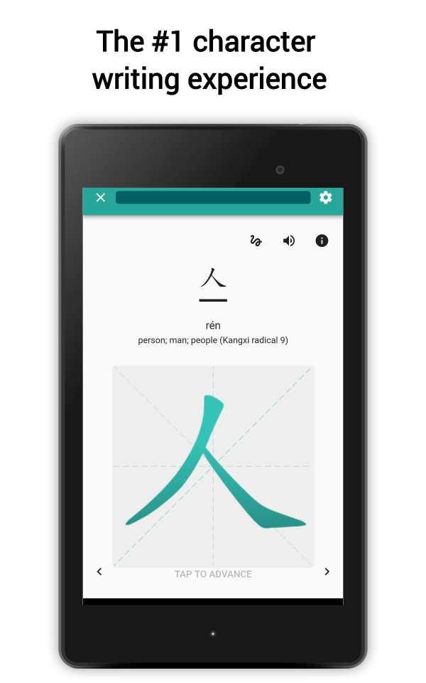 Skritter: Write Chinese screenshot 16