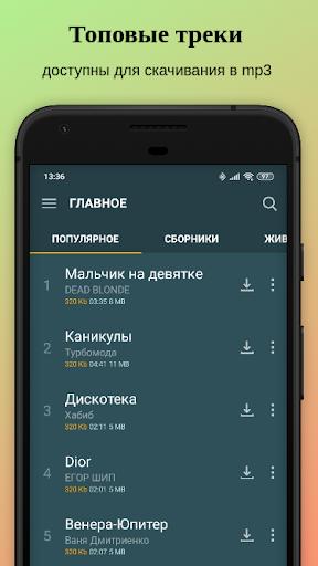 Zaycev.net: скачать и слушать музыку бесплатно screenshot 4