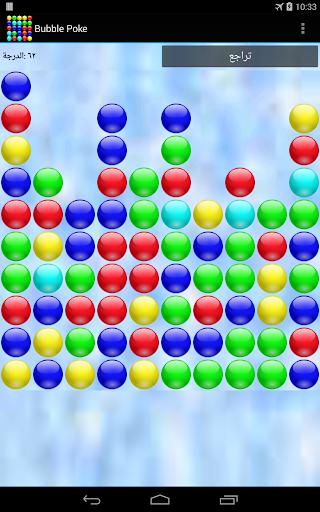 Bubble Poke™ 3 تصوير الشاشة