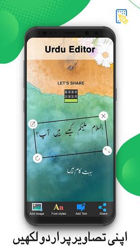 Easy Urdu Keyboard 2021 - اردو - Urdu on Photos 6 تصوير الشاشة