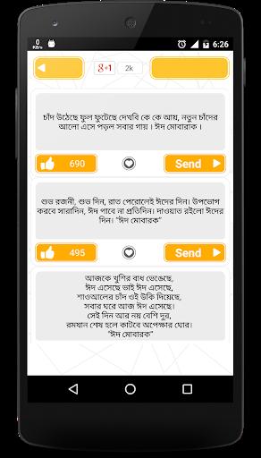 Bangla SMS | বাংলা এসএমএস ✉ 6 تصوير الشاشة