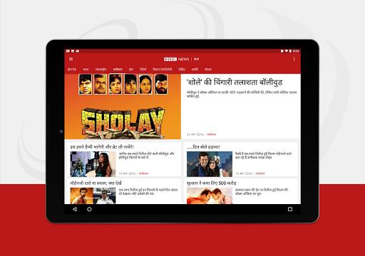 BBC News Hindi - Latest and Breaking News App 7 تصوير الشاشة