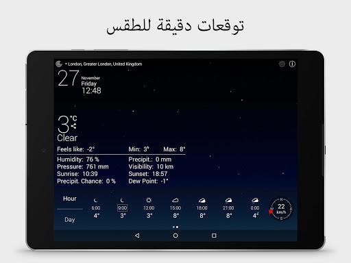الطقس المباشر 10 تصوير الشاشة