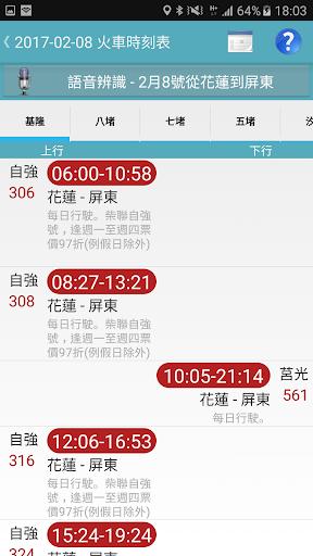 台鐵高鐵火車時刻表 скриншот 3