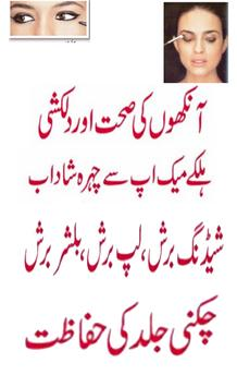 Makeup karna Sikhaya in Urdu screenshot 1