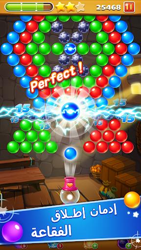 Bubble Shootلعبة اطلاق الفقاعة 1 تصوير الشاشة