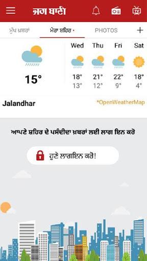 Jagbani Punjabi App 4 تصوير الشاشة