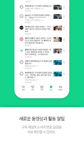 Naver TV screenshot 4