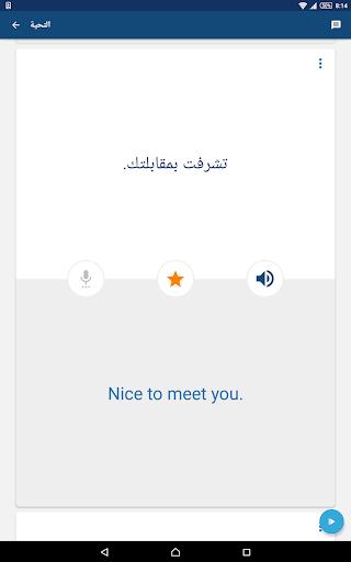 كتاب تفسير العبارات الشائعة: مترجم اللغات الأجنبية 14 تصوير الشاشة