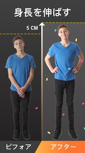 身長を伸ばすワークアウト - 身長が伸びる運動 screenshot 2