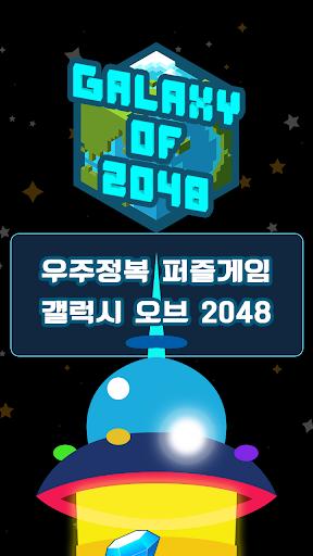 갤럭시 오브 2048 : 우주 도시 건설 게임 screenshot 8