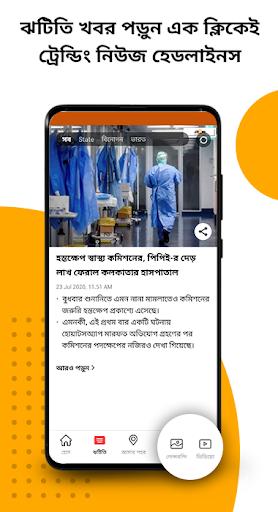 Ei Samay - Bengali News Paper screenshot 2