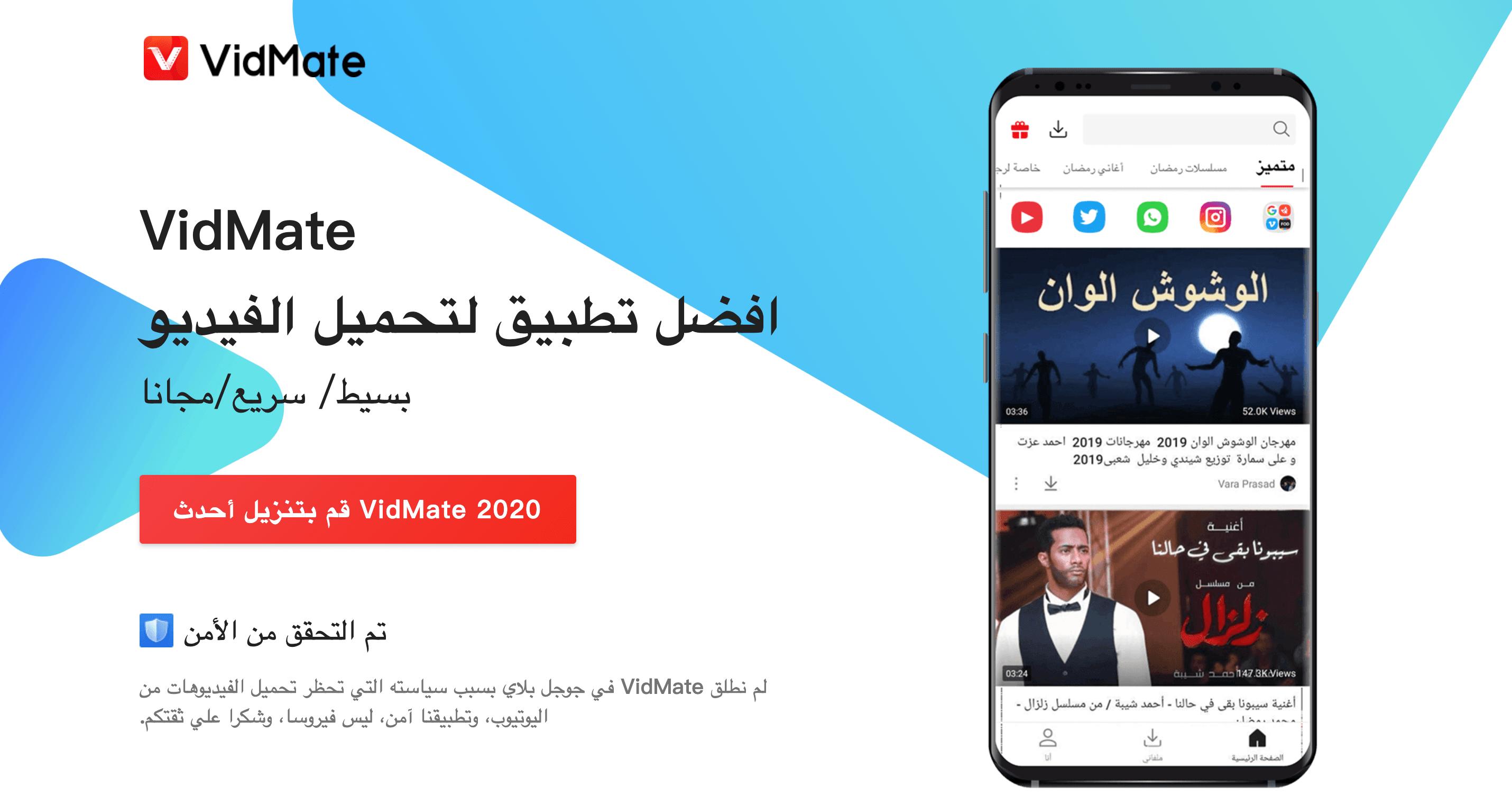 VidMate - أفضل برنامج تنزيل مقاطع فيديو HD / 4K