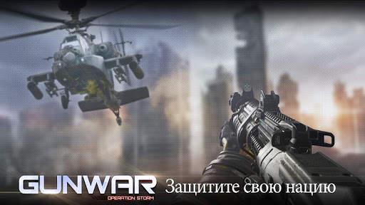 Gun War: Shooting Games screenshot 2