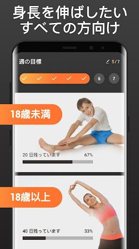 身長を伸ばすワークアウト - 身長が伸びる運動 screenshot 1