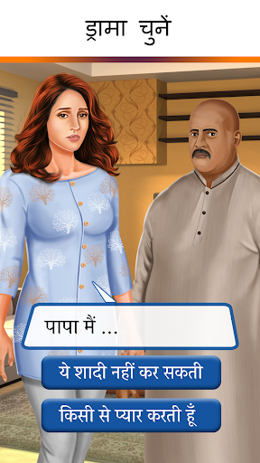 Hindi Story Game - Play Episode with Choices 4 تصوير الشاشة