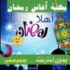 اغاني رمضان صوت أيقونة