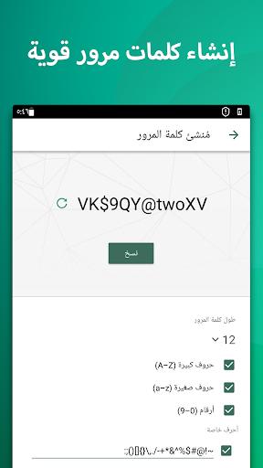 مدير كلمة السر - Kaspersky Password Manager 4 تصوير الشاشة