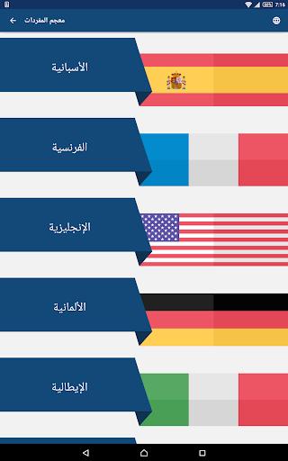 كتاب تفسير العبارات الشائعة: مترجم اللغات الأجنبية 16 تصوير الشاشة