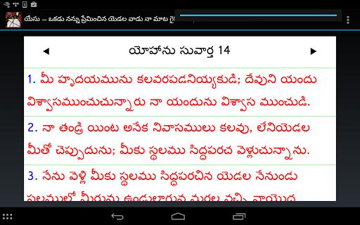 TeluguBible 13 تصوير الشاشة