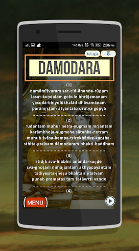 Damodarastakam - Kartik Month - ISKCON screenshot 2