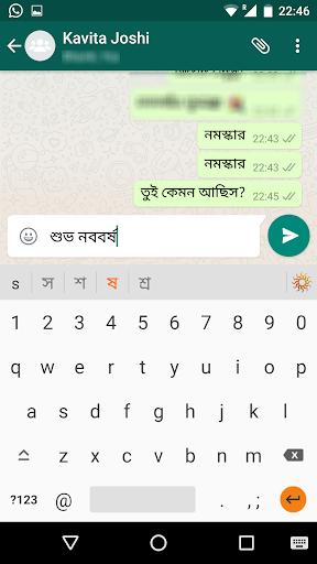 Lipikaar Bengali Keyboard screenshot 1