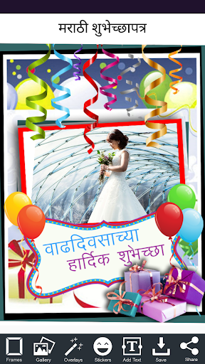 Marathi Birthday Banner - Photo Frames 2021 screenshot 2