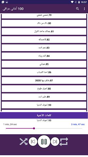 100 اغاني عراقية بدون نت 2021 5 تصوير الشاشة