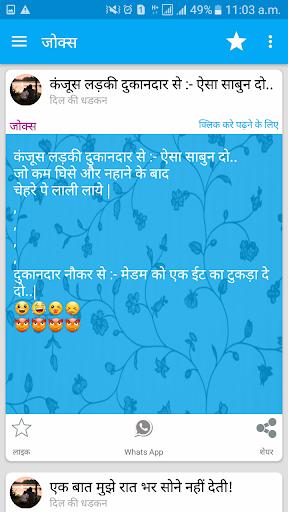New Hindi SMS - दिल की धडकन screenshot 7