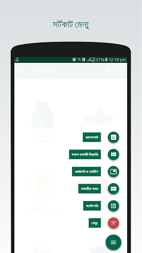 BD All Govt & Bank Jobs App screenshot 14