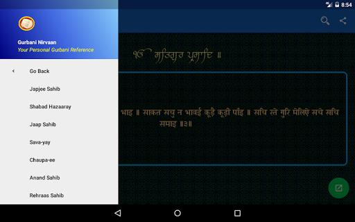 Gurbani Nirvaan: Your Personal Gurbani Reference📚 screenshot 15