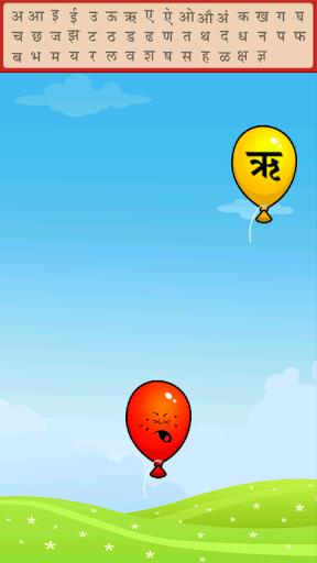 Balloon Pop Marathi Barakhadi 3 تصوير الشاشة