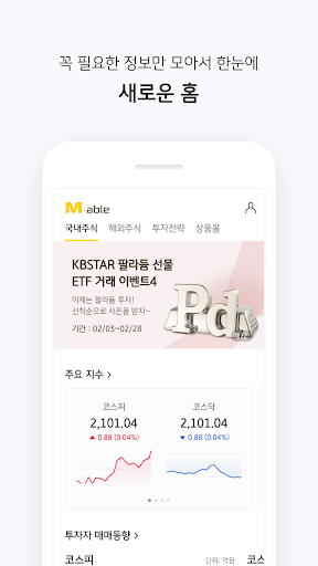 KB증권  'M-able' (마블) - 대표MTS (비대면계좌개설 포함) screenshot 2