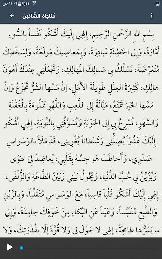 حقيبة المؤمن - اوقات الصلاة , القران الكريم 11 تصوير الشاشة