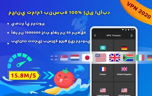 Free VPN Tomato   أسرع وكيل Hotspot VPN مجاني 1 تصوير الشاشة