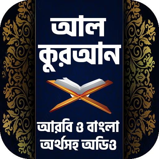 কুরআন বাংলা অর্থসহ অডিও । Quran Bangla Audio иконка