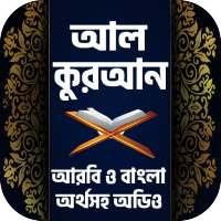 কুরআন বাংলা অর্থসহ অডিও । Quran Bangla Audio on APKTom