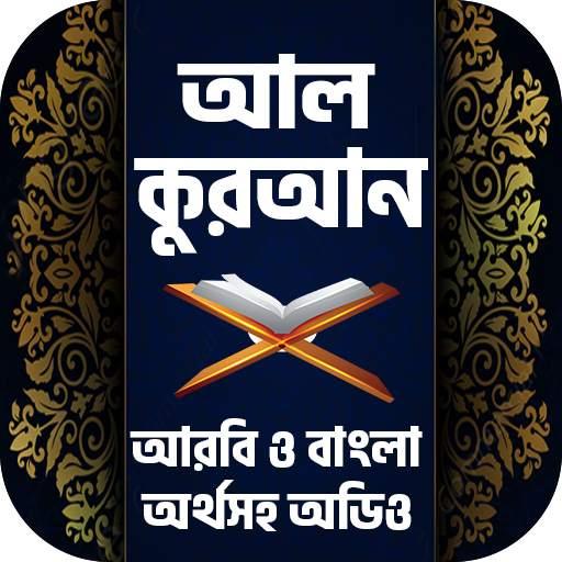 কুরআন বাংলা অর্থসহ অডিও । Quran Bangla Audio